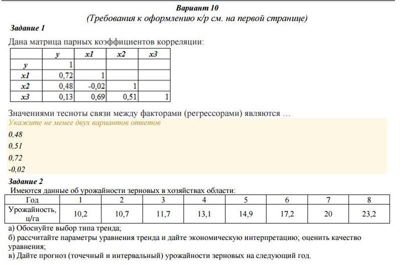 Вариант 10(Требования к оформлению к/p см. на первой странице)Дана матрица парных коэффициентов корреляции:Ух1х2х3У1х10,721х20,48-0,021хЗ0,130,690,511Значениями тесноты святи между факторами (регрессорами) являются ...Укаж ите не менее двух вариантов ответов