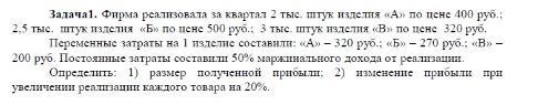 Задача 1. Фирма реализовала за квартал 2 тыс. штук изделия «А» по цене 400 руб.: 2.5 тыс. штук изделия «Б» по цене 500 руб.: 3 тыс. штук изделия «В» по цене 320 руб.Переменные затраты на 1 изделие составили: «А» - 320 руб.: «Б» - 270 руб.: «В» - 200 руб. Постоянные затраты составили 50% маржинально