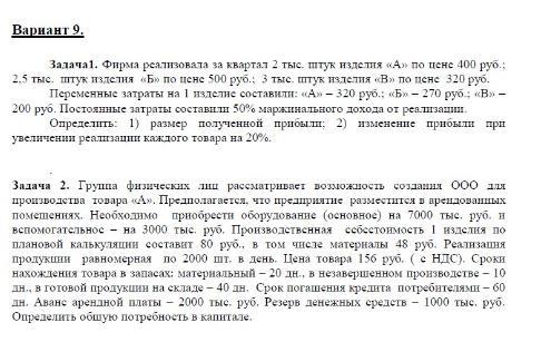 Вариант 9.Задача 1. Фирма реализовала за квартал 2 тыс. штук изделия «А» по цене 400 руб.: 2.5 тыс. штук изделия «Б» по цене 500 руб.: 3 тыс. штук изделия «В» по цене 320 руб.Переменные затраты на 1 изделие составили: «А» - 320 руб.: «Б» - 270 руб.: «В» - 200 руб. Постоянные затраты составили 5