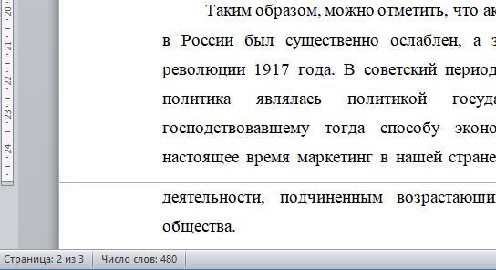 Эссе на тему Исторические корни российского маркетинга.