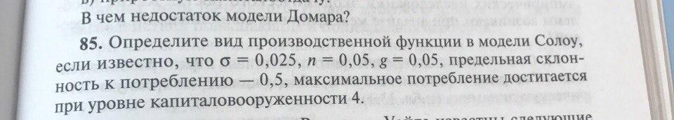 Определите вид производственной функции в модели Солоу, если известн, что с=0,025 n=0,05 g=0,05? предельная склонность к потреблению 0,5 максимальное потребление достигается при уровне капиталовооруженности 4