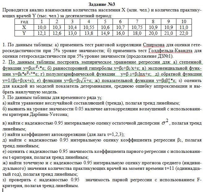 Задание №3Проводится анализ взаимосвязи количества населения Х (млн. чел.) и количества практикующих врачей Y (тыс. чел.) за десятилетний период: год 1 2 3 4 5 6 7 8 9 10Х 10,0 10,3 10,4 10,55 10,6 10,7 10,75 10,9 10,9 11,0Y 12,1 12,6 13,0 13,8 14,9 16,0 18,0 20,0 21,0 22,01. По данным та