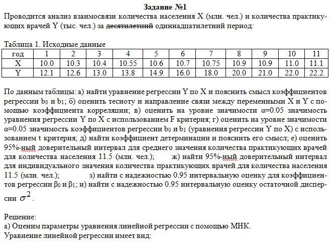 Задание №1Проводится анализ взаимосвязи количества населения Х (млн. чел.) и количества практику-ющих врачей Y (тыс. чел.) за десятилетний одиннадцатилетний период: Таблица 1. Исходные данныегод 1 2 3 4 5 6 7 8 9 10 11Х 10.0 10.3 10.4 10.55 10.6 10.7 10.75 10.9 10.9 11.0 11.1Y 12.1 12.6 1