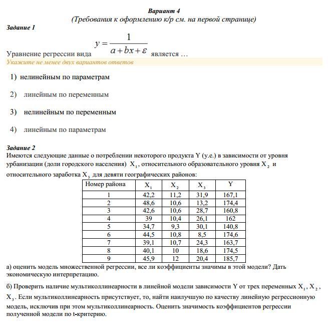 Вариант 4(Требования к оформлению к/р см. на первой странице)Задание 1Уравнение регрессии вида является …Укажите не менее двух вариантов ответов1) нелинейным по параметрам2) линейным по переменным3) нелинейным по переменным4) линейным по параметрамЗадание 2Имеются следующие данные