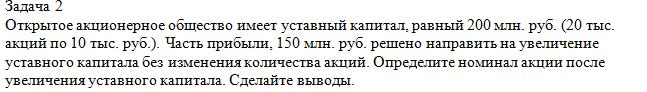 Открытое акционерное общество имеет уставный капитал, равный 200 млн. руб. (20 тыс. акций по 10 тыс. руб.). Часть прибыли, 150 млн. руб. решено направить на увеличение уставного капитала без изменения количества акций. Определите номинал акции после увеличения уставного капитала. Сделайте выводы.