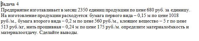 Предприятие изготавливает в месяц 2350 единиц продукции по цене 680 руб. за единицу. На изготовление продукции расходуется: бумага первого вида – 0,15 м по цене 1018 руб./м., бумага второго вида – 0,2 м по цене 560 руб./м., клеящее вещество – 5 г по цене 513 руб./кг, нить прошивная – 0,24 м по цене 1