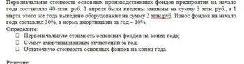 Первоначальная стоимость основных производственных фондов предприятия на начало года составляло 40 млн. руб. 1 апреля были введены машины на сумму 3 млн. руб.,