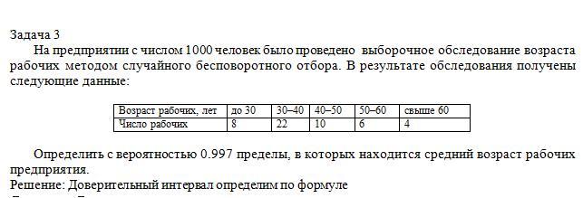 На предприятии с числом 1000 человек было проведено выборочное обследование возраста рабочих методом случайного бесповоротного отбора. В результате обследовани