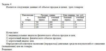 Имеются следующие данные об объеме продаж и ценах трех товаров: Наименование товара Продано, единиц Цена единицы, тыс. руб. базисный период отчетный период ба