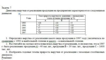 Динамика выручки от реализации продукции на предприятии характеризуется следующими данными: Годы Темп прироста выручки по сравнению с предыдущим годом по видам