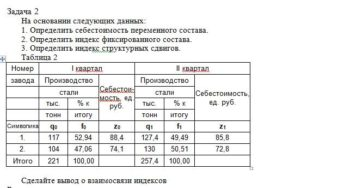 Задача 2 На основании следующих данных: 1. Определить себестоимость переменного состава. 2. Определить индекс фиксированного состава. 3. Определить индекс струк