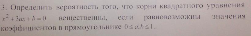 3. Определить вероятность того, что корни квадратного уравнения Значения х2+ 3ax + b = 0 вещественны, если равновозможны коэффициентов в прямоугольнике 0 до 1