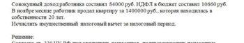 Совокупный доход работника составил 84000 руб. НДФЛ в бюджет составил 10660 руб. В ноябре месяце работник продал квартиру за 1400000 руб., которая находилась в