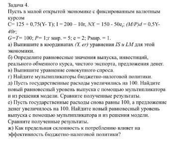 Задача 4 Пусть в малой открытой экономике с фиксированным валютных курсом C= 125 + 0,75(Y-T); I = 200 - 10r, NX = 150 - 50e; (M/P)d = 0,5Y- 40r; G=T= 100; Р= 1