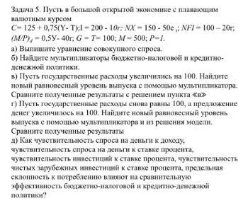 Задача 5. Пусть в большой открытой экономике с плавающим валютным курсом C- 125 + 0,75(Y- T): 200 - 10r: NX - 150 - 50e NFI - 100 - 20r: (M/P), 0,5Y- 40r; G - T