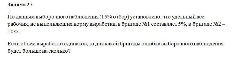 По данным выборочного наблюдения (15% отбор) установлено, что удельный вес рабочих, не выполняющих норму выработки, в бригаде №1 составляет 5%, в бригаде №2 – 1