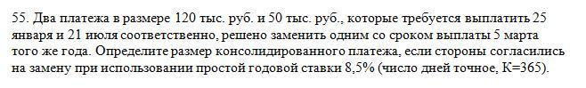 Два платежа в размере 120 тыс. руб. и 50 тыс. руб., которые требуется выплатить 25 января и 21 июля соответственно, решено заменить одним со сроком выплаты 5 ма