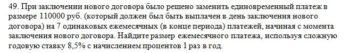 При заключении нового договора было решено заменить единовременный платеж в размере 110000 руб. (который должен был быть выплачен в день заключения нового догов