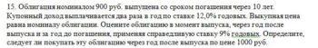 Облигация номиналом 900 руб. выпущена со сроком погашения через 10 лет. Купонный доход выплачивается два раза в год по ставке 12,0% годовых. Выкупная цена равна