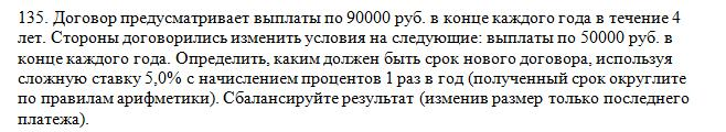 Договор предусматривает выплаты по 90000 руб. в конце каждого года в течение 4 лет. Стороны договорились изменить условия на следующие: выплаты по 50000 руб. в