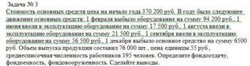 Стоимость основных средств цеха на начало года 370 200 руб. В году было следующее движение основных средств: 1 февраля выбыло оборудование на сумму 94 200 руб.,