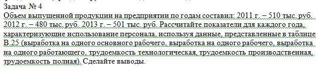 Объем выпущенной продукции на предприятии по годам составил: 2011 г. – 510 тыс. руб. 2012 г. – 480 тыс. руб. 2013 г. – 501 тыс. руб. Рассчитайте показатели для