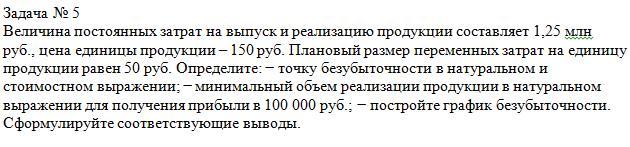 Величина постоянных затрат на выпуск и реализацию продукции составляет 1,25 млн руб., цена единицы продукции – 150 руб. Плановый размер переменных затрат на еди