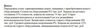 Определить сумму единовременных затрат, связанных с приобретением нового оборудования. Стоимость оборудования 935 тыс. руб. Затраты на доставку составили 15%