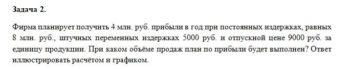 Фирма планирует получить 4 млн. руб. прибыли в год при постоянных издержках, равных 8 млн. руб., штучных переменных издержках 5000 руб. и отпускной цене 9000 ру