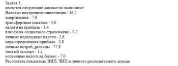 имеются следующие данные по экономике: Валовые внутренние инвестиции - 16,2 амортизация - 7,9 трансфертные платежи - 4,