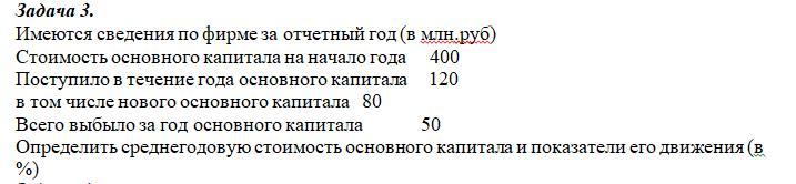 Имеются сведения по фирме за отчетный год (в млн.руб) Стоимость основного капитала на начало года 400 Поступило в течение года основного капитала 120 в