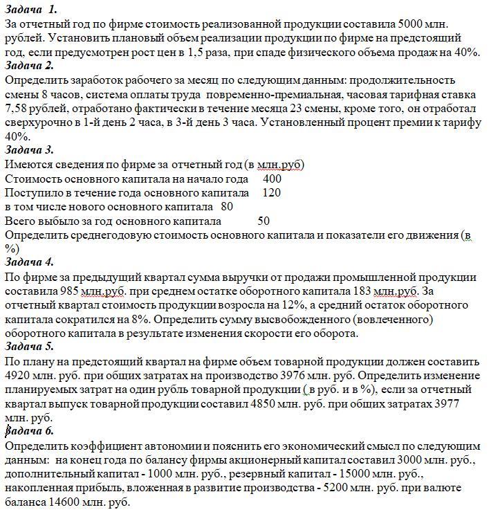 Задача 1. За отчетный год по фирме стоимость реализованной продукции составила 5000 млн. рублей. Установить плановый объем реализации продукции по фирме на пре