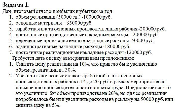 Дан итоговый отчет о прибылях и убытках за год: 1. объем реализации (50000 ед.) -1000000 руб. 2. основные материалы – 350000 руб. 3. заработная плата основных
