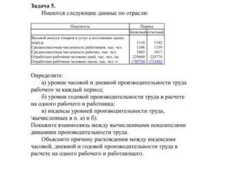 Задача 5. Имеются следующие данные по отрасли: Показатель Период базисный отчетный Валовой выпуск товаров и услуг в постоянных ценах, млрд р. Среднесписочная чи