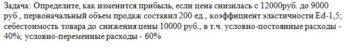 Определите, как изменится прибыль, если цена снизилась с 12000руб. до 9000 руб., первоначальный объем продаж составил 200 ед., коэффициент эластичности Ed-1,5;