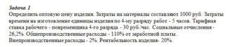 Определить оптовую цену изделия. Затраты на материалы составляют 1000 руб. Затраты времени на изготовление единицы изделия по 4-му разряду работ - 5 часов. Тари