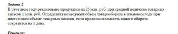 В отчетном году реализовано продукции на 25 млн. руб. при средней величине товарных запасов 1 млн. руб. Определить возможный объем товарооборота в плановом году