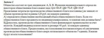 Общество состоит из трех индивидов: А, Б, В. Функции индивидуального спроса на некоторое общественное благо имеют вид: QA=80-P, QБ=70-Р, QВ=30-Р Предельные зат