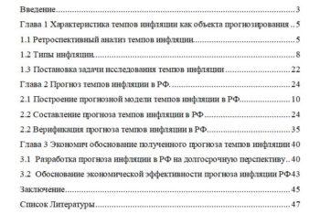 Введение 3 Глава 1 Характеристика темпов инфляции как объекта прогнозирования 5 1.1 Ретроспективный анализ темпов инфляции 5 1.2 Типы инфляции 8 1.3 Постановка