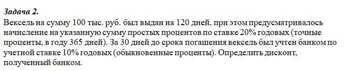 Вексель на сумму 100 тыс. руб. был выдан на 120 дней, при этом предусматривалось начисление на указанную сумму простых процентов по ставке 20% годовых (точные п