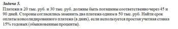 Платежи в 20 тыс. руб. и 30 тыс. руб. должны быть погашены соответственно через 45 и 90 дней. Стороны согласились заменить два платежа одним в 50 тыс. руб. Найт