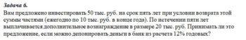 Вам предложено инвестировать 50 тыс. руб. на срок пять лет при условии возврата этой суммы частями (ежегодно по 10 тыс. руб. в конце года). По истечении пяти ле