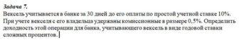 Вексель учитывается в банке за 30 дней до его оплаты по простой учетной ставке 10%. При учете векселя с его владельца удержаны комиссионные в размере 0,5%. Опре