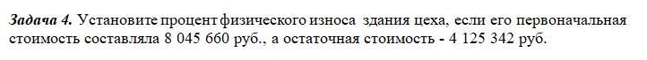 Установите процент физического износа здания цеха, если его первоначальная стоимость составляла 8 045 660 руб., а остаточная стоимость - 4 125 342 руб.