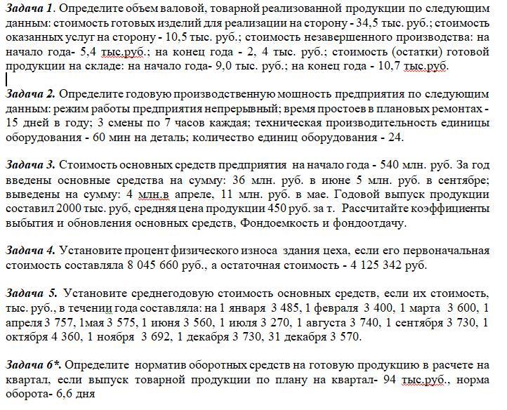 Задача 1. Определите объем валовой, товарной реализованной продукции по следующим данным: стоимость готовых изделий для реализации на сторону - 34,5 тыс. руб.;