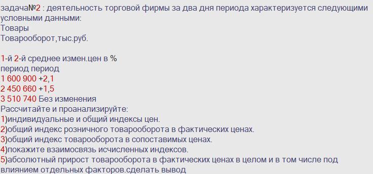задача№2 : деятельность торговой фирмы за два дня периода характеризуется следующими условными данными: Товары Товарооборот,тыс.руб. 1-й 2-й среднее измен.цен в
