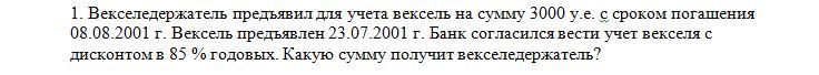 1. Векселедержатель предъявил для учета вексель на сумму 3000 у.е. с сроком погашения 08.08.2001 г. Вексель предъявлен 23.07.2001 г. Банк согласился вести учет