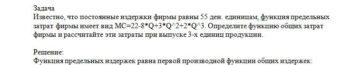 Известно, что постоянные издержки фирмы равны 55 ден. единицам. функция предельных затрат фирмы имеет вид MC=22-8*Q+3*Q^2+2*Q^3. Определите функцию общих затрат
