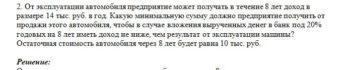 2. От эксплуатации автомобиля предприятие может получать в течение 8 лет доход в размере 14 тыс. руб. в год. Какую минимальную сумму должно предприятие получить