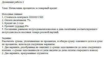 1. Стоимость контракта 800000 USD 2. Оплата наличными 7% 3. Кредит на 2 года 4. Процент годовых 8% 5. Погашение равными полугодовыми взносами в день окончания с